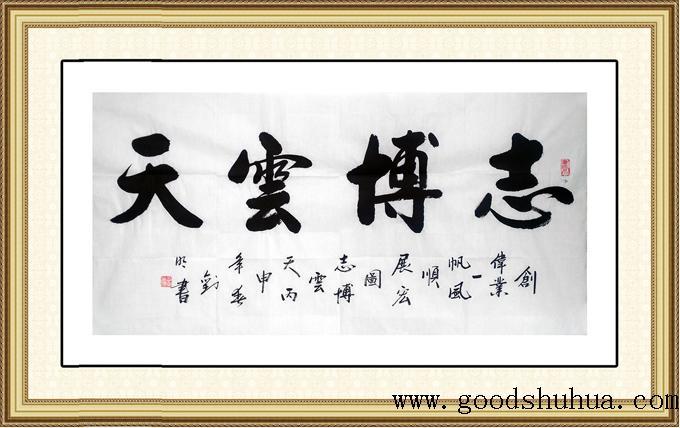 德艺双馨艺术家——刘明 - 全球好书画网-打造全球最图片
