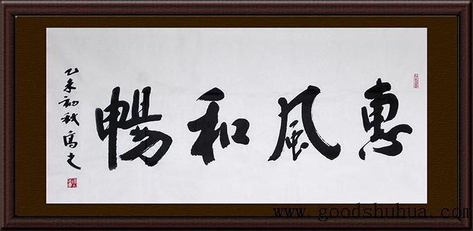 书法名家——陆志高 - 全球好书画网-打造全球最大图片