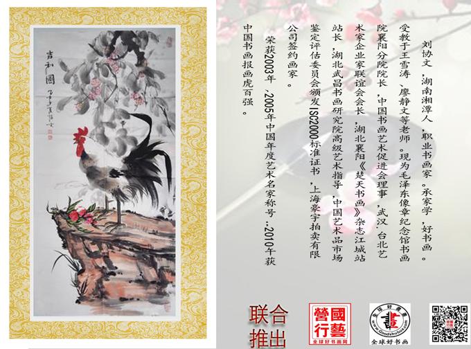 免费为书画家宣传,展示,推广进行中 - 全球好书画网图片